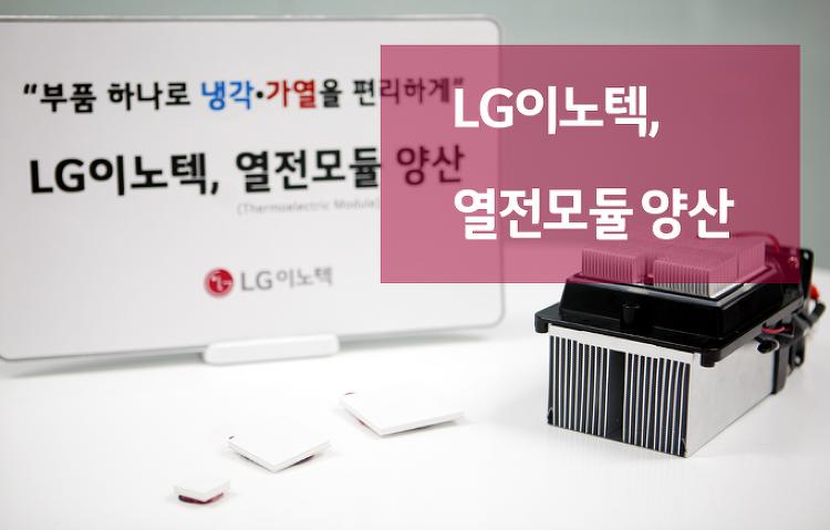 LG이노텍, 열전모듈 양산