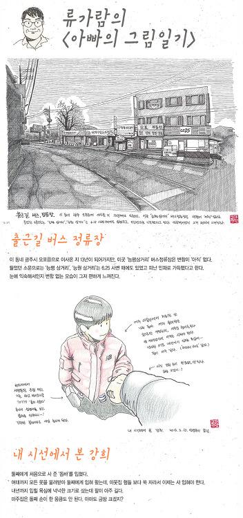 [류가람의 아빠의 그림일기] 출근길 버스 정류장 & 내 시선에서 본 강희