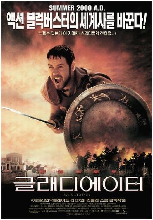 러셀 크로우의 영화 '글래디에이터' - 로마 제국 최고의 영웅, 복수의 화신으로 돌아오다