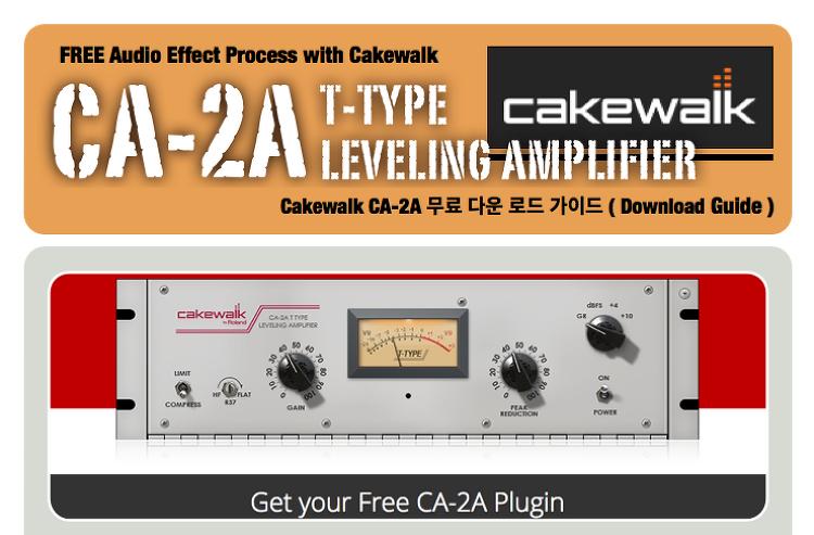 한시적 무료 플러그인 : Cakewalk - CA-2A Pl..