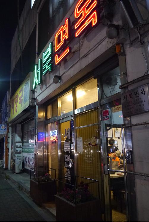 [구의동 맛집] 담백한 평양냉면이 먹고 싶을 땐 구의동 서북면옥~~