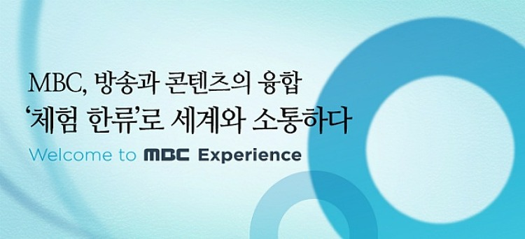 MBC, 한류 콘텐츠로..