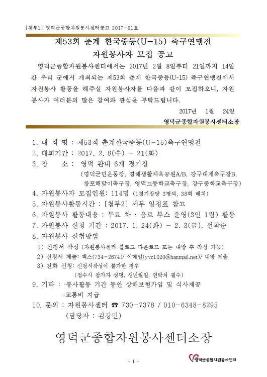 제53회 춘계 한국중등(U-15) 축구연맹전 자원봉사자 모집 공고