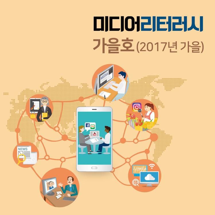 「미디어리터러시」 2017년 가을호(2호)
