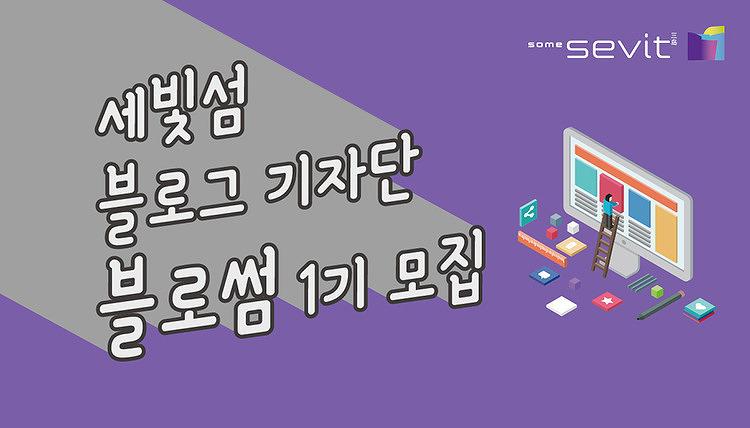 세빛섬 블로그 기자단 '블로썸 1기' 대모집