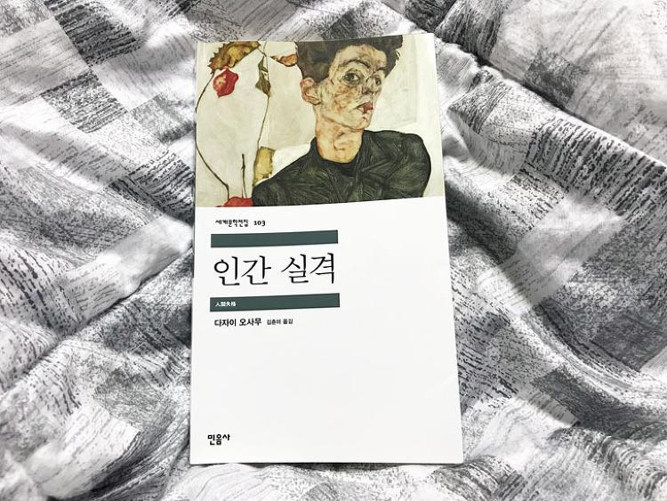 《인간 실격》 - 다자이 오사무