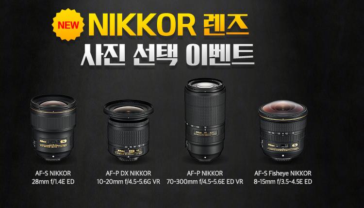 [진행중] 신제품 NIKKOR 렌즈 사진 선택 이벤..