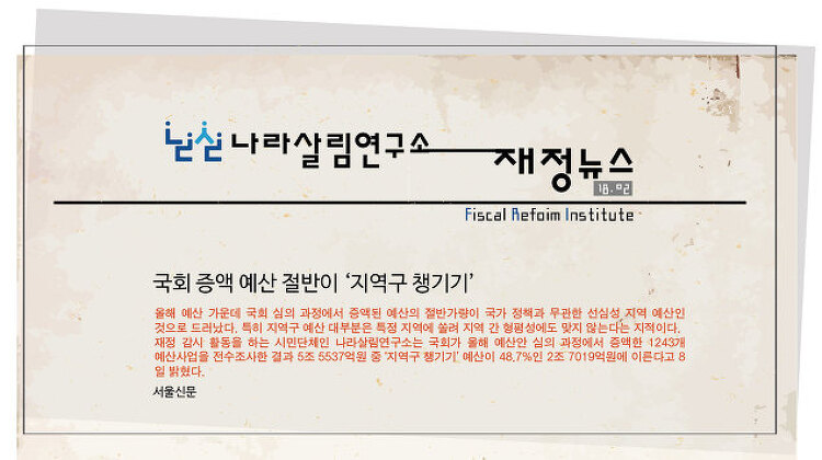 [18.02]국회 증액 예산 절반이 '지역구 챙기기..
