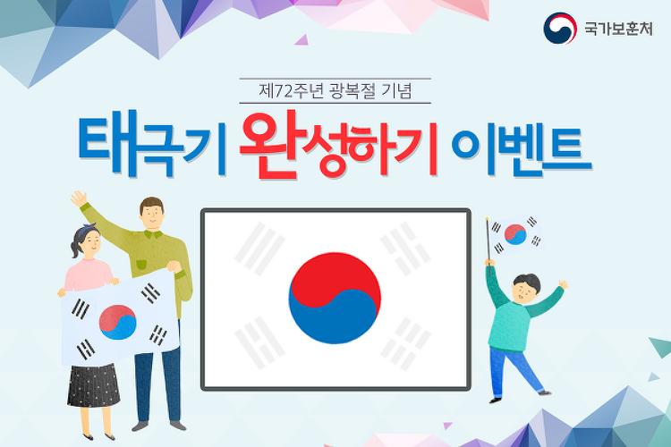 제72주년 광복절 기념 '태극기 완성하기' 이벤..