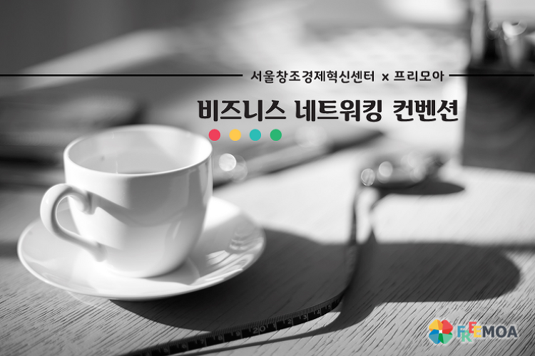 [일감네트워크] 서울 비즈니스 네트워킹 컨벤..