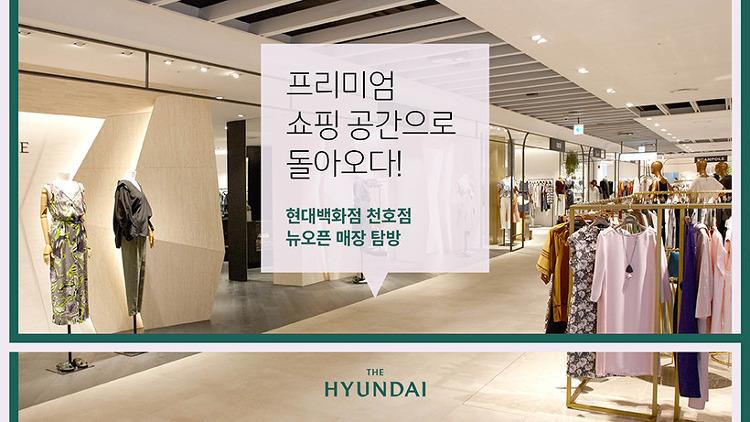 [현대백화점 천호점 리뉴얼 오픈 매장 탐방] 프리미엄 쇼핑 공간으로 돌아온 천호점 핵심 포인트!