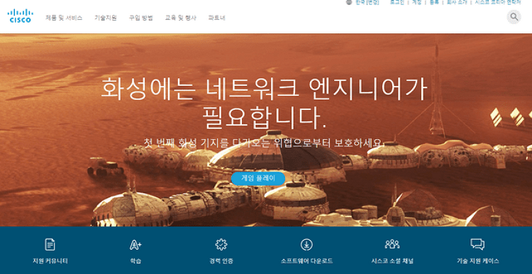 CISCO 웹 사이트: 화성에는 네트워크 엔지니어가 필요합니다