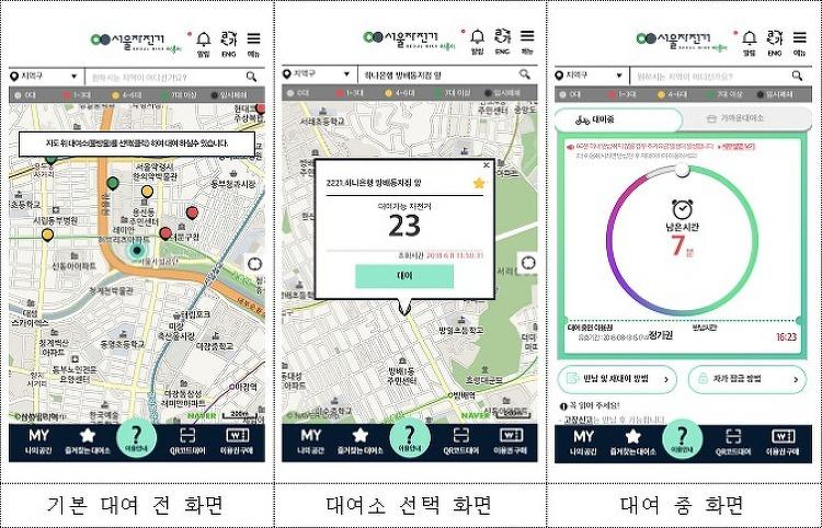 서울공공자전거 '따릉이' 모바일 애플리케이션(앱) 서비스 개편, 로그인 결제 간편화