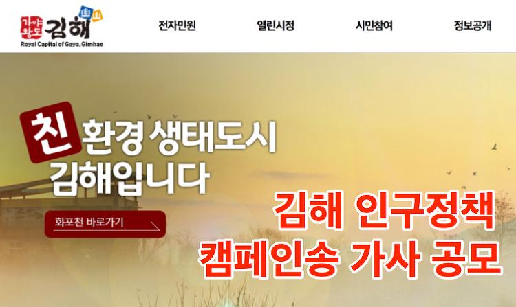 김해시 - 김해 인구정책 캠페인송 가사 공모전..