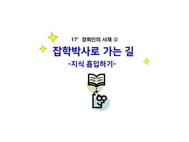 [17'경희인의 서재③]  잡학박사로 가는 길 -..