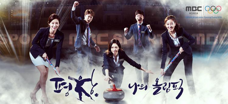 평창 올림픽 MBC 방송..