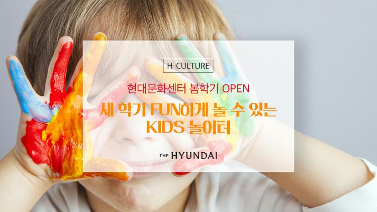 새 학기 FUN 하게 놀 수 있는 KIDS 놀이터 - 현대백화점 문화센터 봄학기 OPEN