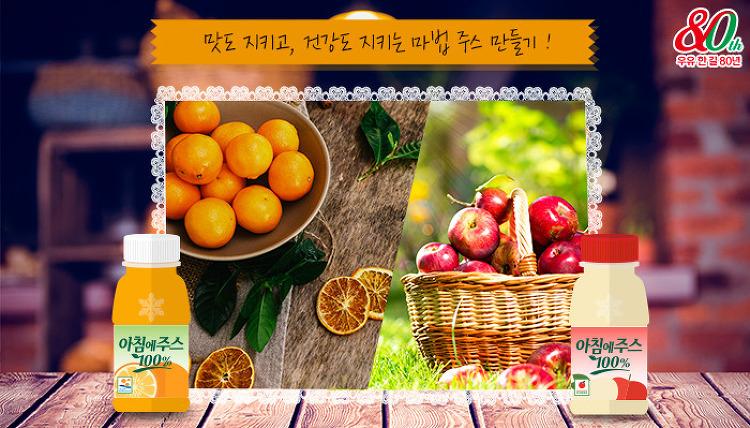[정보] 맛도 지키고, 건강도 지키는 마법 주스..