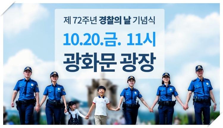 제72주년 경찰의 날 기념식이 진행됩니다!