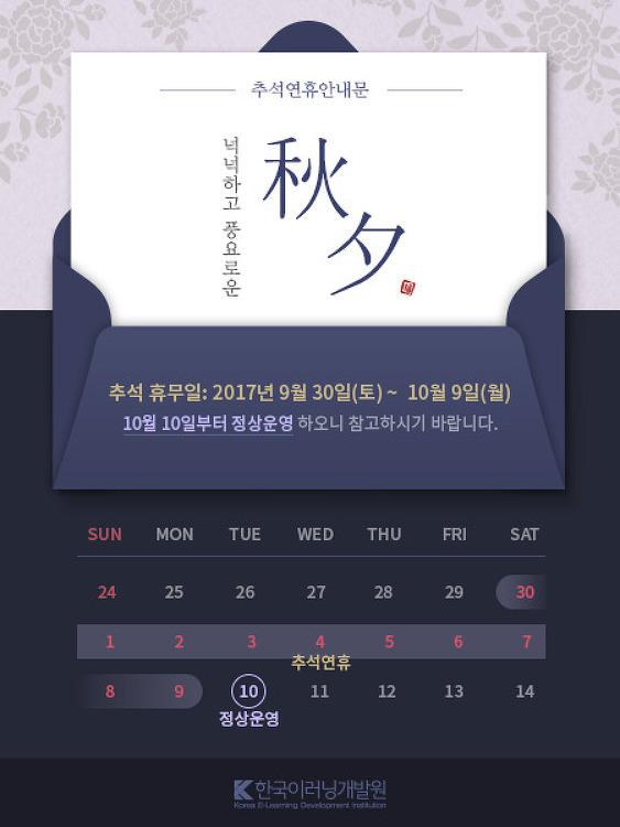2017년 추석연휴 영업안내