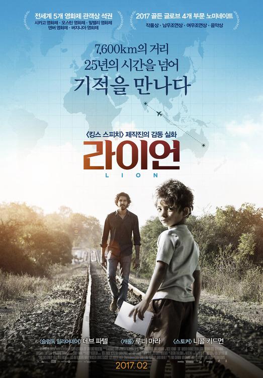 라이언 Lion (2016)