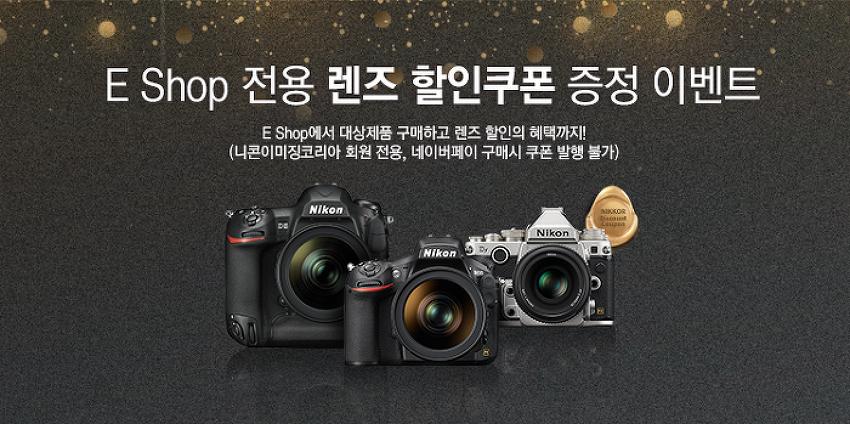 [진행중] Nikon E-Shop 2월 이벤트