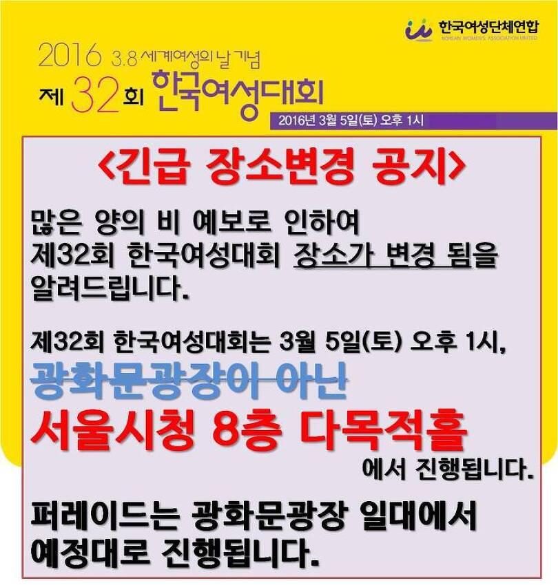 <긴급 장소변경 공지> 3월 5일(토) 오후 1시,..