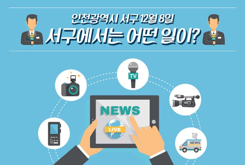 인천시 서구 12월 8일 뉴스 '서구에서는 어떤 일이?'