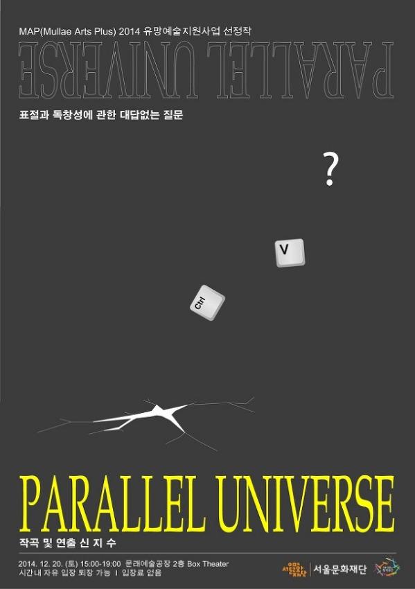 표절과 독창성에 대한 대답없는 질문 - Parallel Universe (문래예술공장)