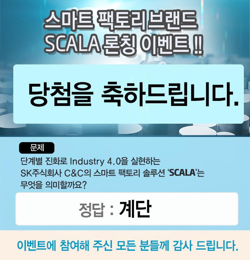 """""""SK(주) C&C 스마트팩토리 사업 브랜드명 의미 맞추기 이벤트"""" 당첨자 발표"""