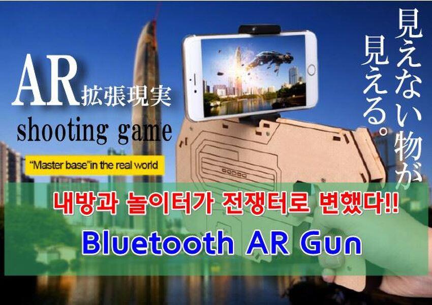 내방을 전쟁터로, 증강현실 슈팅게임 - 블루투스 AR GUN