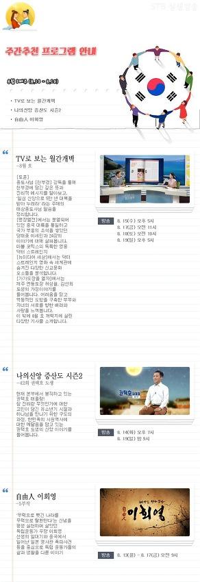 증산도 STB상생방송 2018년 8월 3주 TV 방송편성표