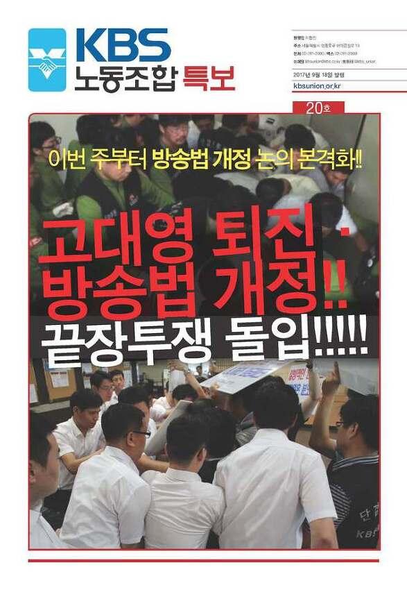 ▣ [특보 20호] 고대영 퇴진 · 방송법 개정 !! 끝장투쟁 돌입!!