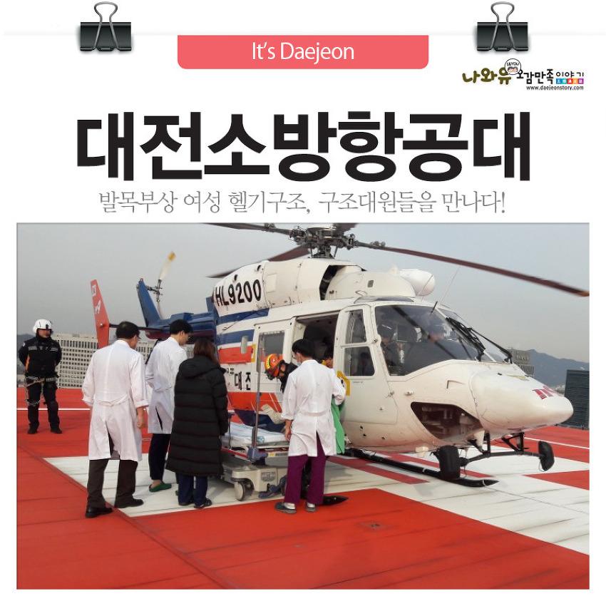 [인터뷰]발목부상 등산객 헬기 구조! 대전소방항공대 구조대원을 만나다