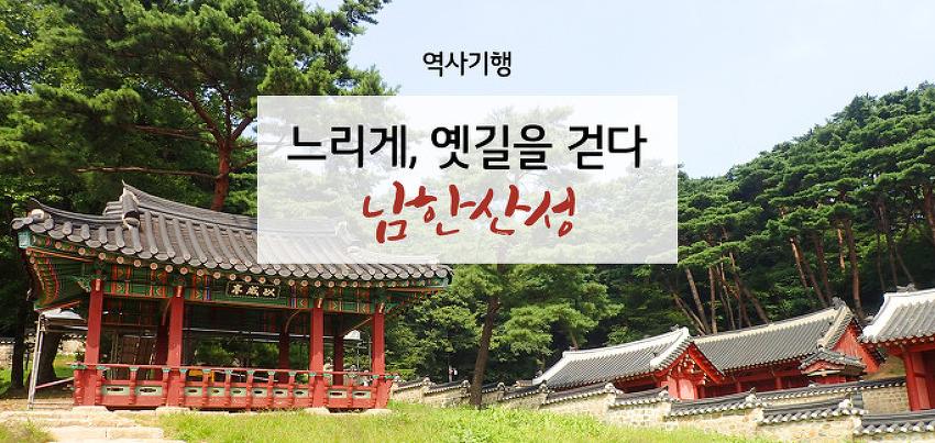 느리게, 옛길을 걷다 '남한산성'