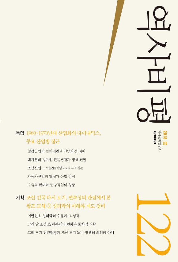 『역사비평』 통권122호 / 2018년 봄호
