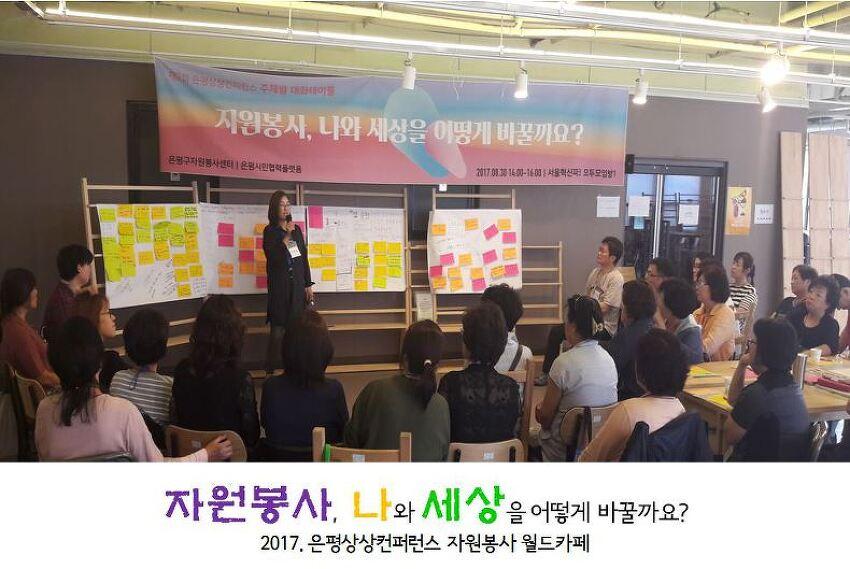 [교육] 자원봉사, 나와 세상을 어떻게 바꿀까요..
