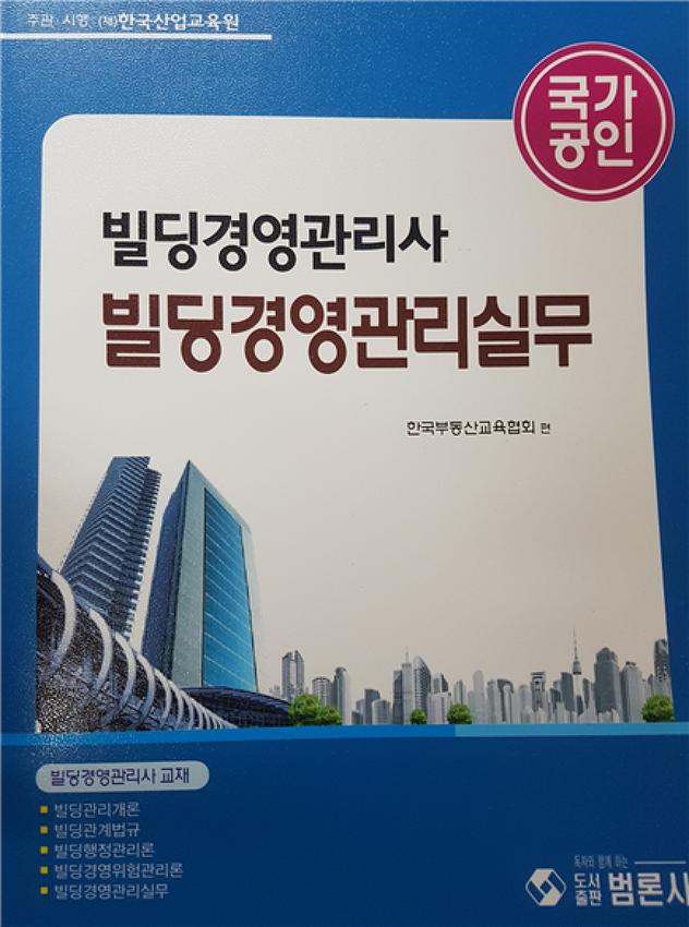 나눔원격 빌딩경영관리실무 교재 및 강의 소개 !