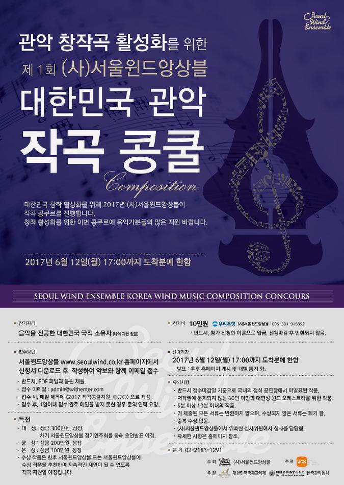 [06.12] 제1회 대한민국 관악 작곡 콩쿨 - 서울윈드앙상블 주최