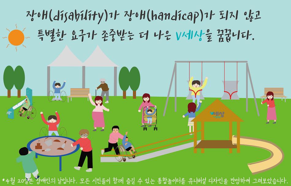 2017년 4월 20일 장애인의 날, 더 나은 V세상을 꿈꿉니다.