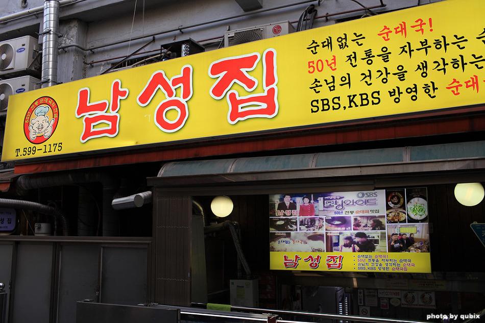 [이수역 맛집] 50년 전통 순대없는 순대국, 남성집