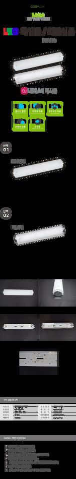 국산 LED 욕실등 화장실등 터널등 LG 이노텍 칩사용 20W