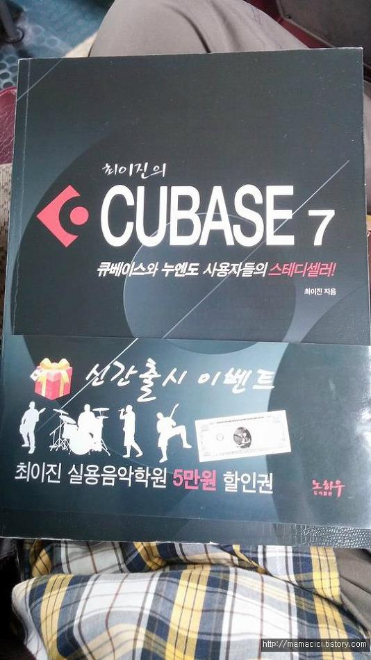 최이진의 큐베이스7 책을 구하다!