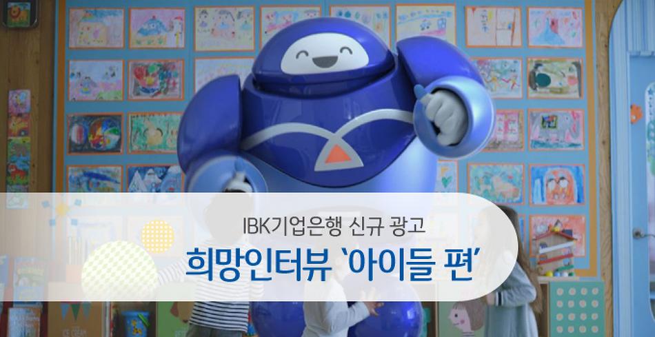 IBK기업은행 신규광고 - 희망인터뷰 '아이들편..