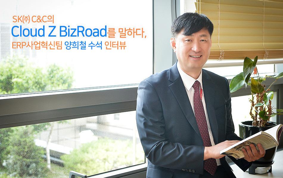 SK㈜ C&C의 'Cloud Z BizRoad'를 말하다, ERP사업혁신팀 양희철 수석 인터뷰