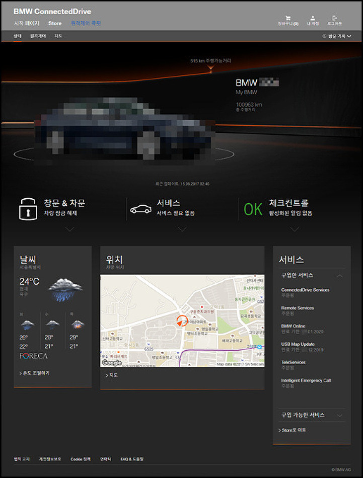 BMW Remote Services 사용기... (ConnectedDrive 레트로핏차량)