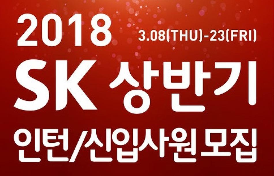 2018 SK 상반기 인턴-신입사원 모집