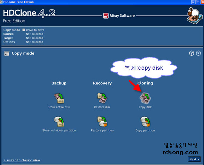 hdclone4.2 하드복사 프로그램,무료 하드복사