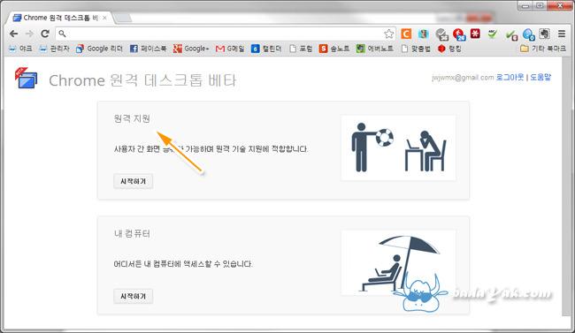 구글 크롬 원격 데스크톱 원격 지원