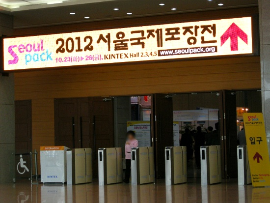 Seoul International Packing Show 2012 (KINTEX) - 01